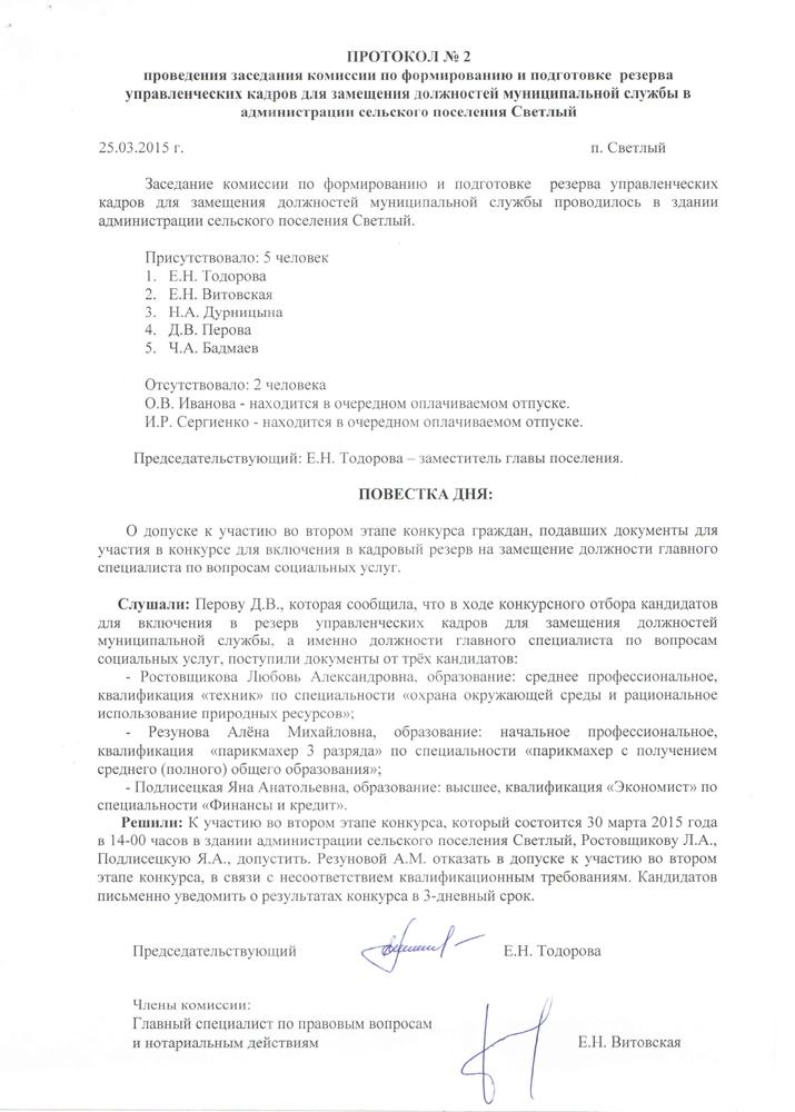 Протокол Собрания Граждан Сельского Поселения Образец - фото 4