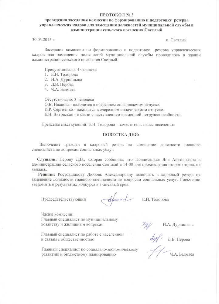 Протокол Собрания Граждан Сельского Поселения Образец - фото 8